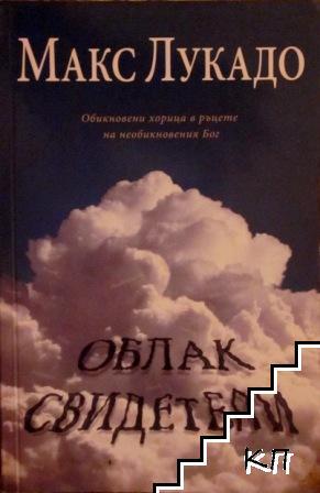 Облак свидетели