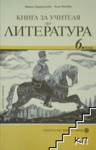 Книга за учителя по литература за 6. клас