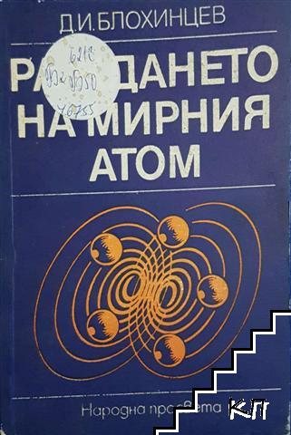 Раждането на мирния атом