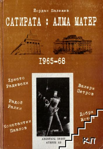 Сатирата: Алма Матер 1965-68
