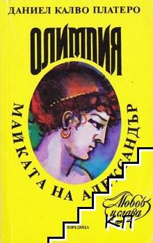 Олимпия - майката на Александър