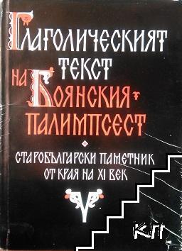 Глаголическият текст на Боянския палимпсест