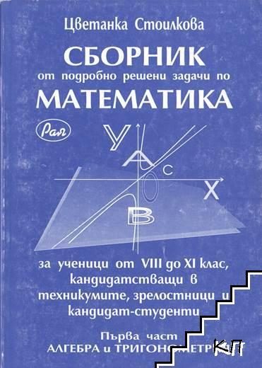 Сборник от подробно решени задачи по математика. Част 1: Алгебра и тригонометрия