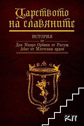Царството на славяните