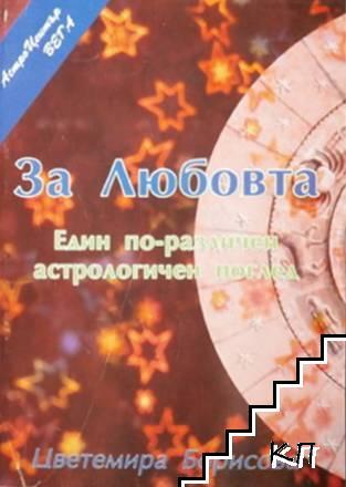 За Любовта: Един по различен астрологичен поглед
