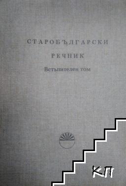 Старобългарски речник