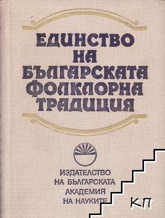 Единство на българската фолклорна традиция