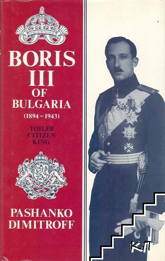 Boris III of Bulgaria (1894-1943)