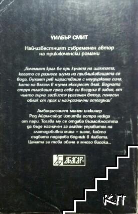 Златната мина (Допълнителна снимка 1)