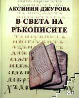 В света на ръкописите