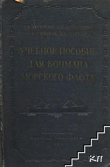 Учебное пособие для боцмана морского флота