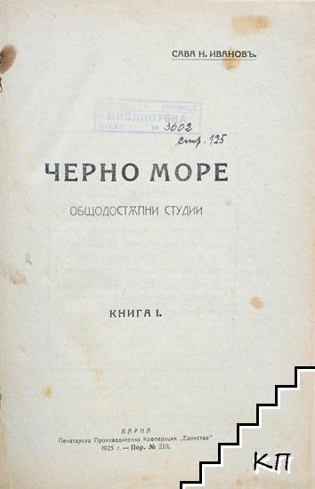 Черно море. Книга 1