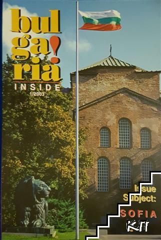 Bulgaria inside. Бр. 1 / 2003