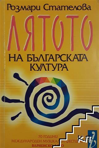 Лятото на българската култура