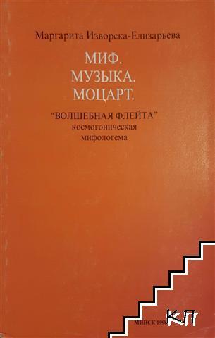Миф. Музыка. Моцарт