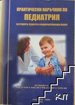 Практически наръчник по педиатрия