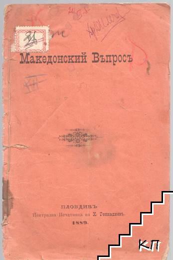 Македонский въпросъ