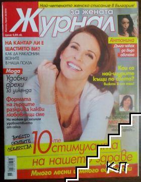 Журнал за жената. Бр. 36 / 2010