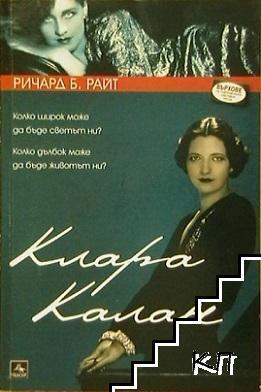 Клара Калан