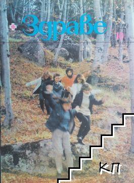 Здраве. Бр. 10 / 1986