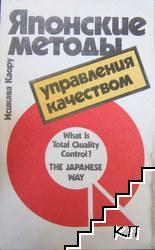 Японские методы управления качеством