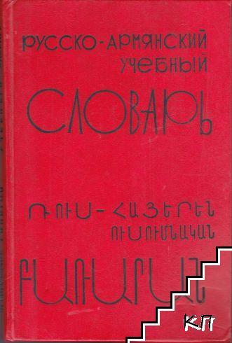 Руско-армянский учебный словарь