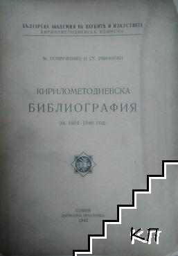 Кирилометодиевска библиография за 1934-1940 год