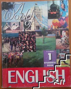 A World of English. Students Book 1. Units 1-7