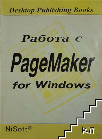 Работа с PageMaker 4.0 for Windows