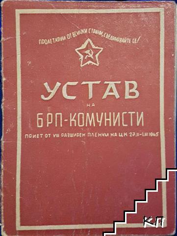 Устав на БРП - Комунисти