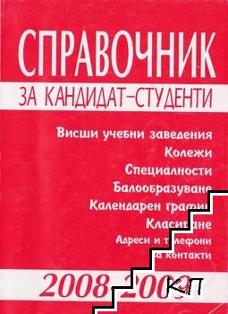 Справочник за кандидат-студенти 2008-2009
