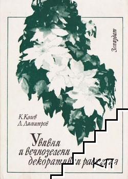 Увивни и вечнозелени декоративни растения