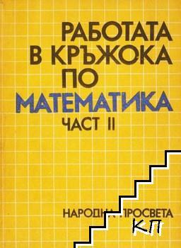 Работа в кръжока по математика. Част 2