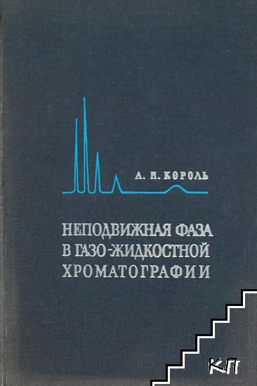 Неподвижная фаза в газо-жидкостной хроматографии