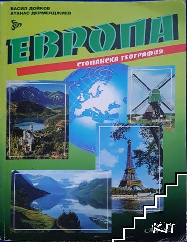 Стопанска география на европейските страни