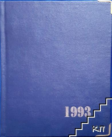 Кратък туристически справочник 1993