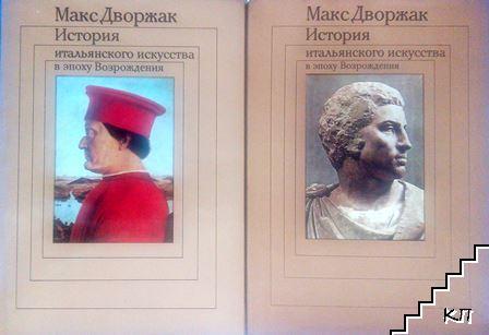 История итальянского искусства в эпоху Возрождения. Том 1-2