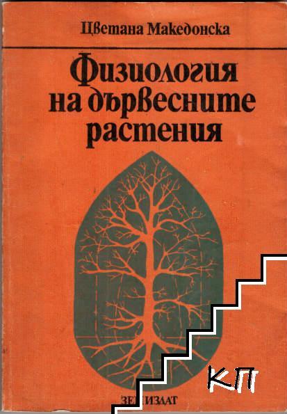 Физиология на дървесните растения