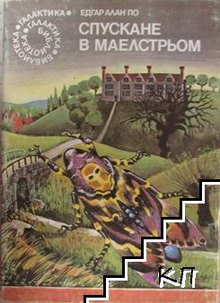 Спускане в Маелстрьом