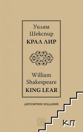 Крал Лир. King Lear