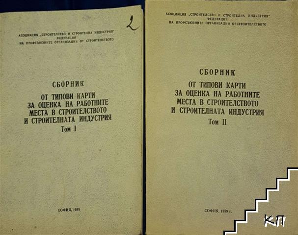 Сборник от типови карти за оценка на работните места в строителството и строителната индустрия. Том 1-2