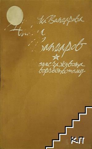 Никола Вапцаров. Летопис за живота и творчеството му