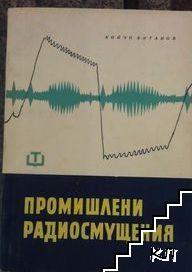 Промишлени радиосмущения