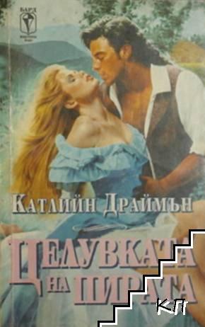 Целувката на пирата