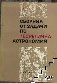Сборник от задачи по теоретична астрономия
