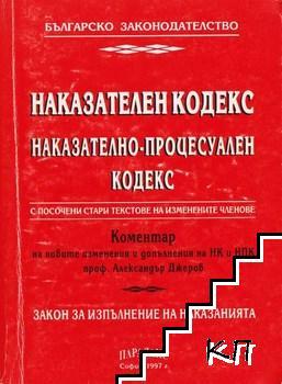 Наказателен кодекс. Наказателно-процесуален кодекс
