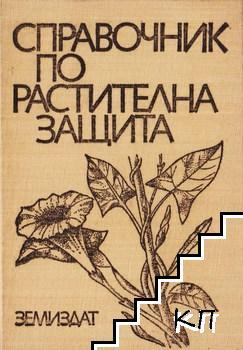 Справочник по растителна защита