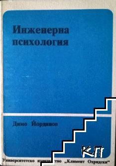 Инженерна психология