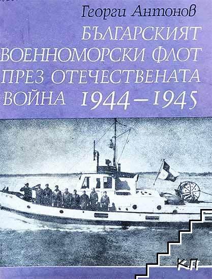 Българският военноморски флот през Отечествената война 1944-1945