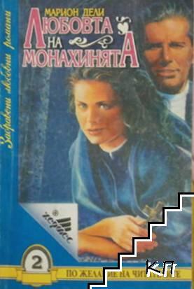 Любовта на монахинята